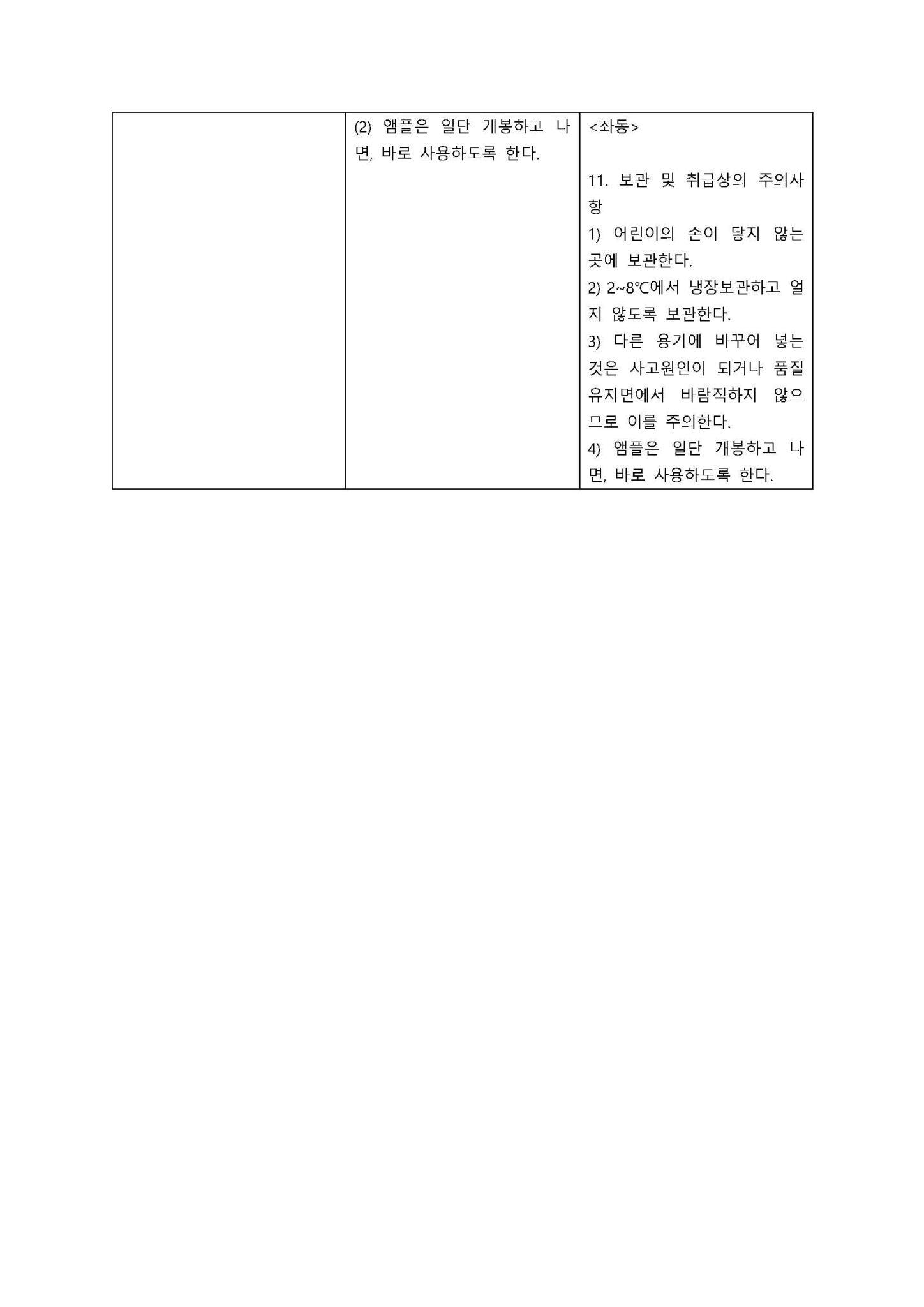 듀라토신주(카르베토신) 변경일 2014.01.30