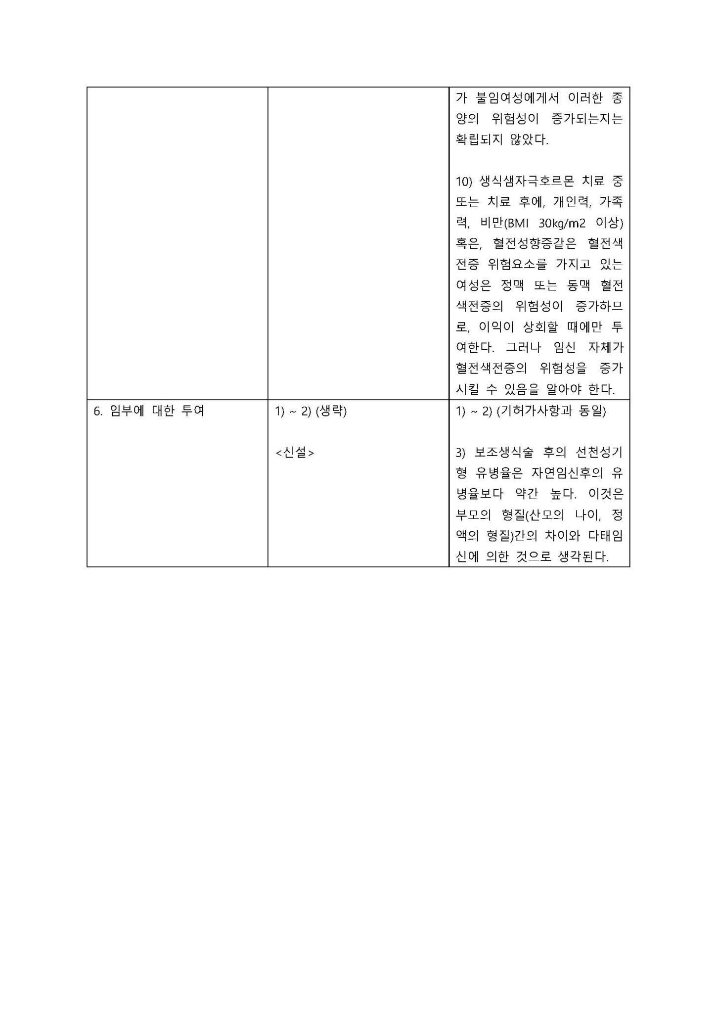 메노푸어주 변경일 2014.05.30